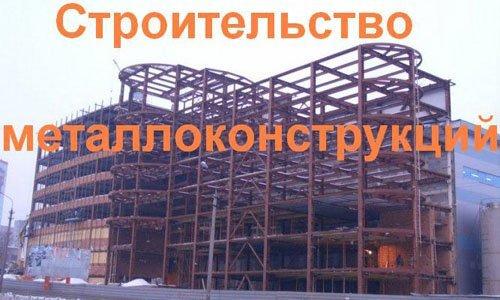Строительство металлоконструкций в Липецке. Строительные металлоконструкции